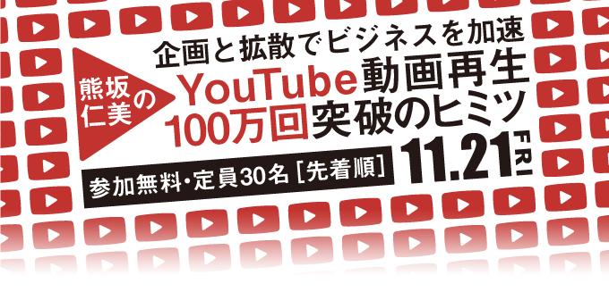 企画と拡散でビジネスを加速!熊坂仁美のYouTube動画再生100万回突破のヒミツ